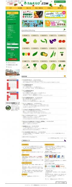 株式会社大和農園(たねえらび.com)