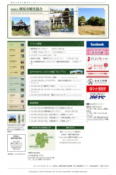 橿原市観光協会