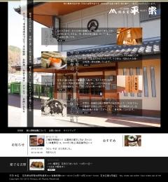 平宗 吉野本店