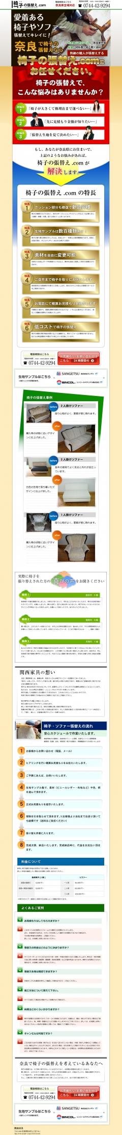 関西家具(椅子の張替え.com)