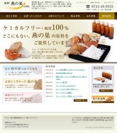 有限会社アライブ(原料燕の巣.com)