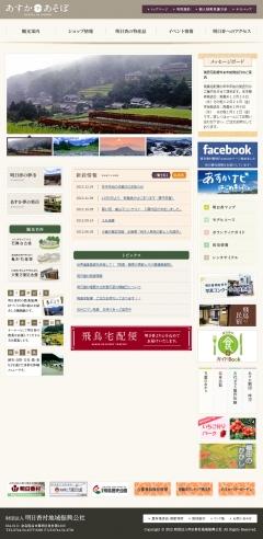 明日香村地域振興公社(あすかであそぼ)