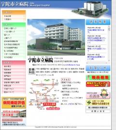 宇陀市立病院