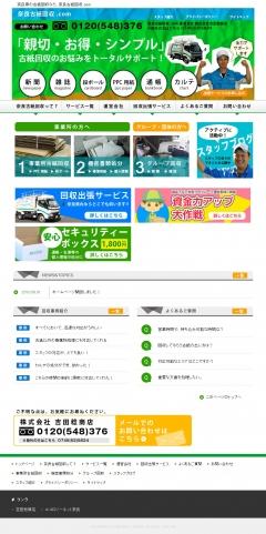 株式会社吉田稔商店(奈良古紙回収.com)