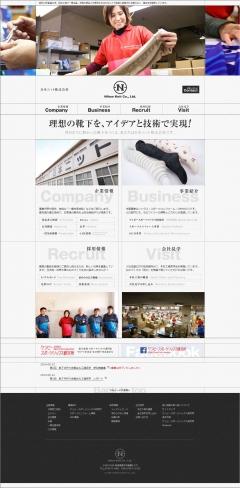 日本ニット株式会社
