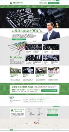 奈良精工株式会社