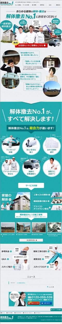 株式会社ヤマゼン運輸(解体撤去No.1)