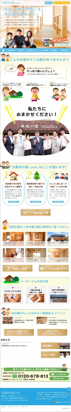 株式会社ソーラーコム(大阪木の家.com)