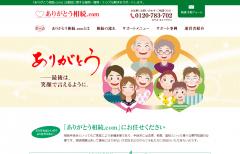 ありがとう相続.com