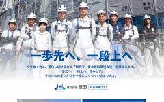 株式会社豊国 採用サイト