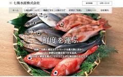 七海水産株式会社