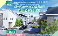 日進不動産株式会社(ガーデンシティ八木西)