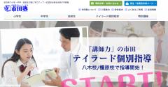 市田塾(株式会社市田)