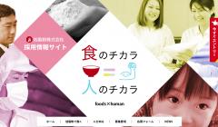 旭製粉株式会社 採用サイト