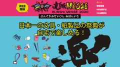 文紙MESSE2020