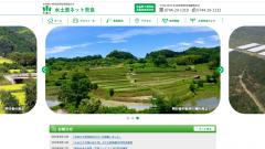 水土里ネット奈良 | 奈良県土地改良事業団体連合会