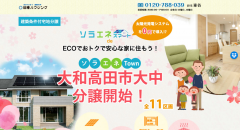 日東ハウジング高田市大中LP