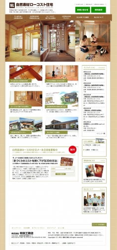 株式会社和田工務店(自然素材ローコスト住宅)