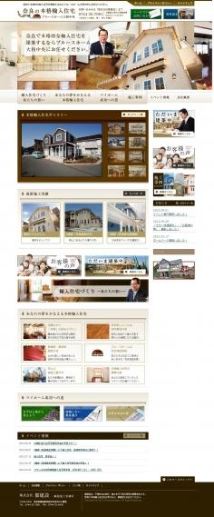 株式会社都建設(奈良の本格輸入住宅)