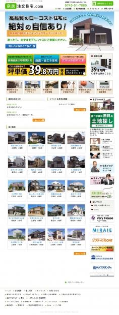 ベリーハウス株式会社(奈良注文住宅.com)
