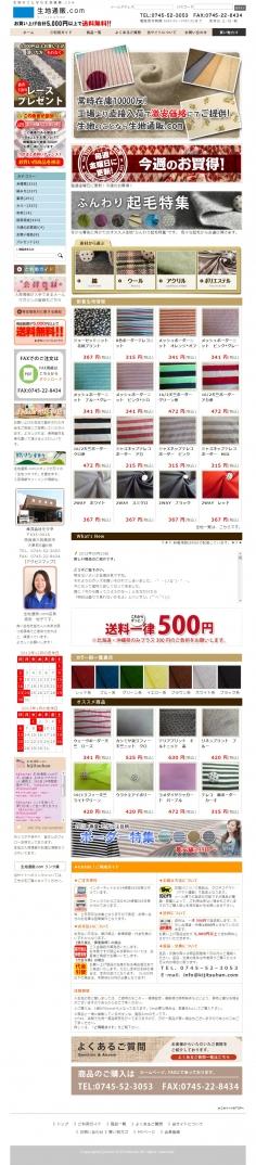 株式会社モリタ(生地通販.com)