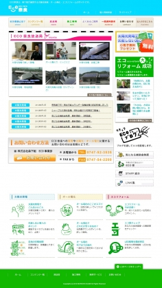 株式会社森下組(ECO奈良)