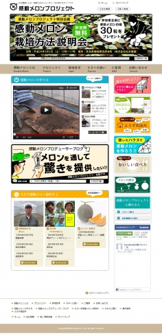 株式会社松井農園(感動メロンプロジェクト)