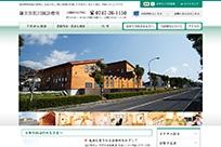 鎌田医院田園診療所