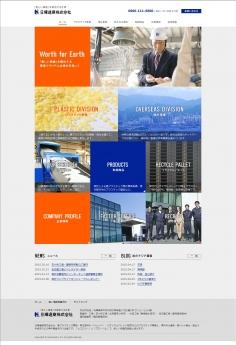 日輝通商株式会社