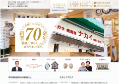 中井時計店