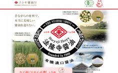 法隆寺醤油(ニシキ醤油株式会社)