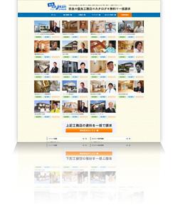 奈良住宅総合館
